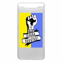 Чехол для Samsung A80 Вільна Україна!