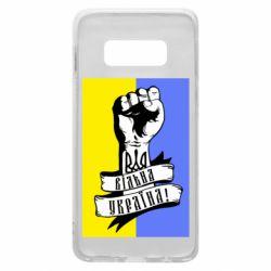 Чехол для Samsung S10e Вільна Україна!