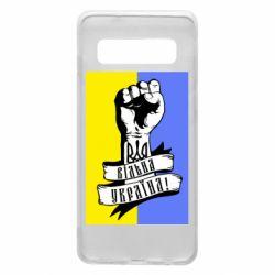 Чехол для Samsung S10 Вільна Україна!