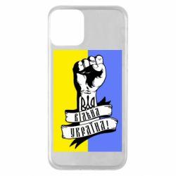 Чехол для iPhone 11 Вільна Україна!