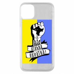 Чехол для iPhone 11 Pro Вільна Україна!