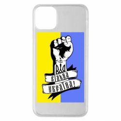 Чехол для iPhone 11 Pro Max Вільна Україна!