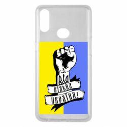 Чехол для Samsung A10s Вільна Україна!