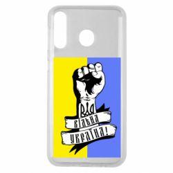 Чехол для Samsung M30 Вільна Україна!