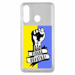 Чехол для Samsung M40 Вільна Україна!