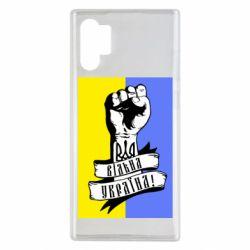 Чехол для Samsung Note 10 Plus Вільна Україна!