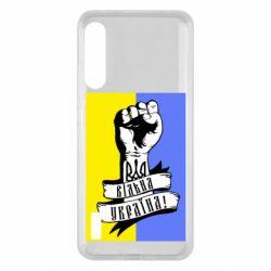 Чохол для Xiaomi Mi A3 Вільна Україна!