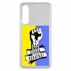 Чехол для Xiaomi Mi9 SE Вільна Україна!