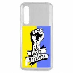 Чехол для Xiaomi Mi9 Lite Вільна Україна!