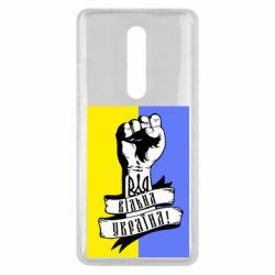 Чехол для Xiaomi Mi9T Вільна Україна!