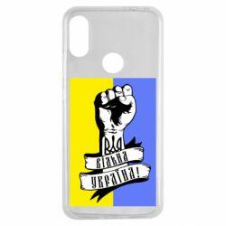 Чехол для Xiaomi Redmi Note 7 Вільна Україна!