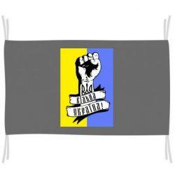 Флаг Вільна Україна!