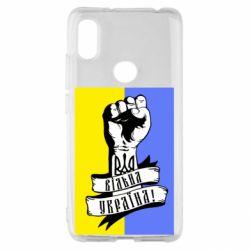 Чехол для Xiaomi Redmi S2 Вільна Україна!