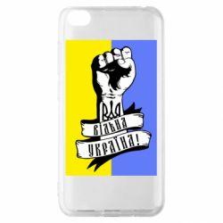 Чехол для Xiaomi Redmi Go Вільна Україна!