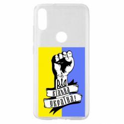 Чехол для Xiaomi Mi Play Вільна Україна!