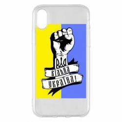 Чехол для iPhone X/Xs Вільна Україна!