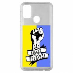Чехол для Samsung M30s Вільна Україна!