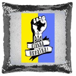 Подушка-хамелеон Вільна Україна!