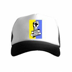 Детская кепка-тракер Вільна Україна!