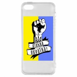 Чехол для iPhone5/5S/SE Вільна Україна!