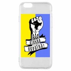 Чехол для iPhone 6/6S Вільна Україна!