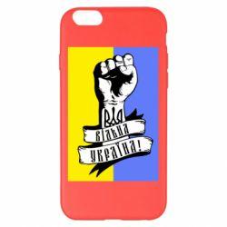 Чехол для iPhone 6 Plus/6S Plus Вільна Україна!