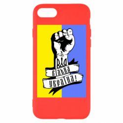 Чехол для iPhone 7 Вільна Україна!