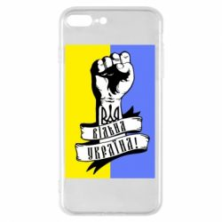 Чехол для iPhone 8 Plus Вільна Україна!