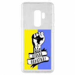 Чехол для Samsung S9+ Вільна Україна!