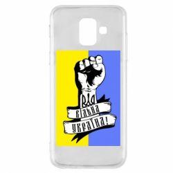 Чехол для Samsung A6 2018 Вільна Україна!