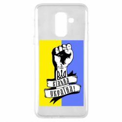 Чехол для Samsung A6+ 2018 Вільна Україна!