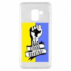 Чехол для Samsung A8 2018 Вільна Україна!
