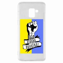 Чехол для Samsung A8+ 2018 Вільна Україна!