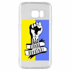 Чехол для Samsung S7 Вільна Україна!