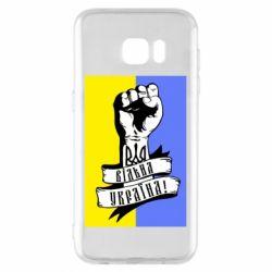 Чехол для Samsung S7 EDGE Вільна Україна!