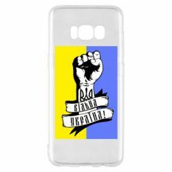 Чехол для Samsung S8 Вільна Україна!