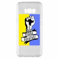 Чехол для Samsung S8+ Вільна Україна!