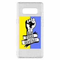 Чехол для Samsung Note 8 Вільна Україна!