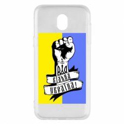Чехол для Samsung J5 2017 Вільна Україна!