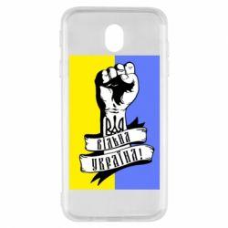 Чехол для Samsung J7 2017 Вільна Україна!