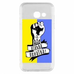 Чехол для Samsung A3 2017 Вільна Україна!