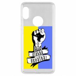 Чехол для Xiaomi Redmi Note 5 Вільна Україна!