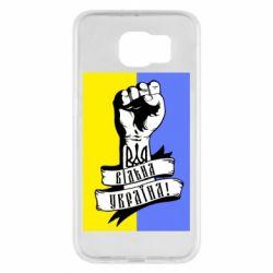 Чехол для Samsung S6 Вільна Україна!
