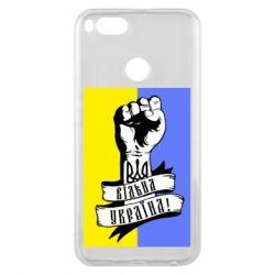 Чехол для Xiaomi Mi A1 Вільна Україна!