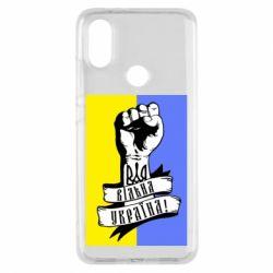 Чехол для Xiaomi Mi A2 Вільна Україна!