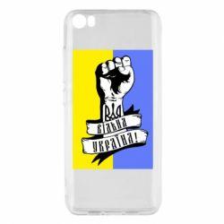 Чехол для Xiaomi Mi5/Mi5 Pro Вільна Україна!