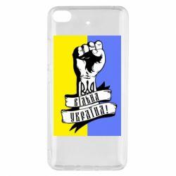 Чехол для Xiaomi Mi 5s Вільна Україна!