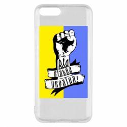 Чехол для Xiaomi Mi6 Вільна Україна!