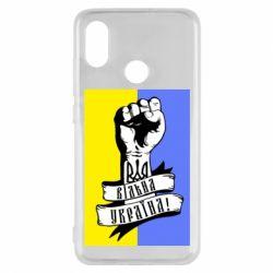 Чехол для Xiaomi Mi8 Вільна Україна!