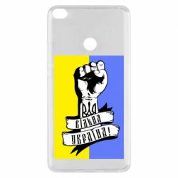 Чехол для Xiaomi Mi Max 2 Вільна Україна!